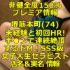 【非健全度150% プレミア情報】堺筋本町(74) 未経験と初回HR!手●ンで連続絶頂するドM!SSS級 女子大生セラピスト体験談!