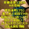 【非健全度120% HR情報】堺筋本町(75) 素人系と初回でHR!垢抜けないおっとり感が丁度良い!ムチムチボディセラピスト体験談!
