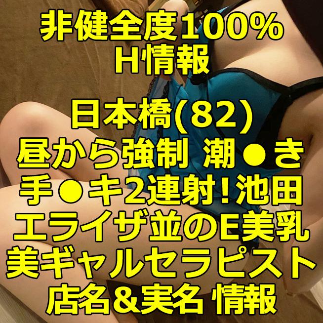 【非健全度100% H情報】日本橋(82) 昼から強制 潮●き!手●キ2連射!池田エライザ並のE美乳な美ギャルセラピスト体験談!