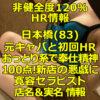 【非健全度120% HR情報】日本橋(83) 元キャバと初回HR!おっとり系で奉仕精神100点!新店の悪戯に寛容セラピスト体験談!