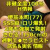 【非健全度100% H情報】堺筋本町(77) SSS級!ロリ爆乳!2発も強制で発射させる!150cmの過剰エ●セラピスト体験談!