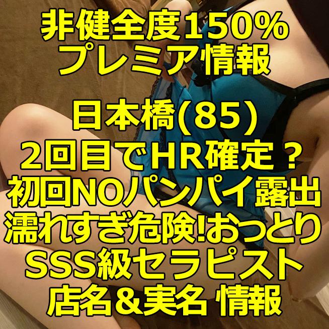 【非健全度150% プレミア情報】日本橋(85) 2回目でHR確定?初回NOパンでパイ露出!濡れすぎ危険!おっとり系SSS級セラピスト体験談!