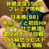【非健全度150% プレミア情報】日本橋(88) 神ボディと初回HR!逆マッサで絶頂!濃厚過ぎて2回戦!SSS級ドハマりセラピスト体験談!