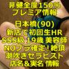 【追記】【非健全度150% プレミア情報】日本橋(90) 新店で初回生HR!SSS級 19歳 美容師!NOブラ確定!絶頂潮吹きセラピスト体験談!