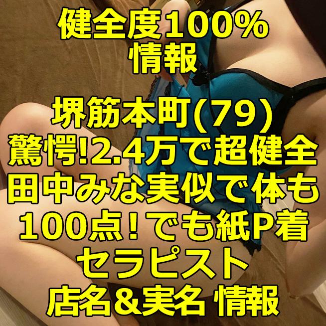 【健全度100%情報】堺筋本町(79) 驚愕!2.4万で超健全!見た目100点だけど…紙P着の鼠径部0点セラピスト体験談!