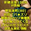【非健全度120% P情報】堺筋本町(80) 初回でパ●ズリ!驚異のIカップ美爆乳!自ら触らせてくる145cmセラピスト体験談!