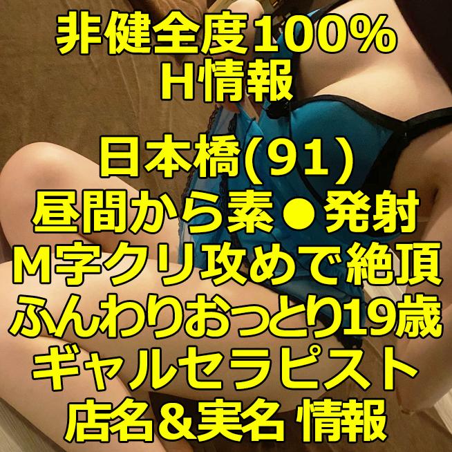 【非健全度100% H情報】日本橋(91) 昼間から素●発射!M字クリ攻めで絶頂!ふんわりおっとり19歳ギャルセラピスト体験談!
