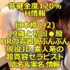 【非健全度120% H情報】日本橋(92) 19歳と初回●股!HRの雰囲気ぷんぷん!現役JD 素人系の超寛容セラピスト体験談!