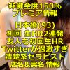 【非健全度150% プレミア情報】日本橋(93) 初回 生HR2連発!友人も初回生HR!Twitterが過激すぎ!清楚系セラピスト体験談!