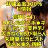 【非健全度100% H情報】梅田(44) DKしながら手●キ!ロリカワで美巨乳!大きなCKBが堪らん未経験セラピスト体験談!