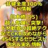 【非健全度100% H情報】日本橋(95) 超人気嬢に突撃!ドM歓喜の超絶テク!最後は足でCKB攻めながら4545するセラピスト体験談!