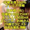 【追記】【非健全度150% プレミア情報】日本橋(96) 高確率!初回でHR!友人2人も初回HR!スレンダーなお姉さん系!29歳セラピスト体験談!