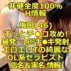 【非健全度100% H情報】梅田(46) ずっとチ●コ攻め!暴発~2回手●キ発射!エロエロTの綺麗なOL系セラピスト体験談!