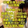 【追記】【非健全度120% HR情報】日本橋(99) 過激衣装と初回HR!セラピからHR提案!施術で濡れ濡れ!ムチムチD美乳セラピスト体験談!