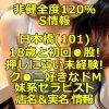 【非健全度120% S情報】日本橋(101) 18歳と初回●股!押しに弱い未経験!ク●ニ好きなドM!大人しい妹系セラピスト体験談!