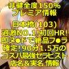 【非健全度150% プレミア情報】日本橋(103) 過激NO.1!初回HR!即ヌ●ドで絶品フ●ラ確定!90分1.5万でコスパ最強セラピスト体験談!